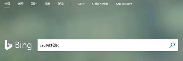 Bing搜尋引擎 - seo網站優化