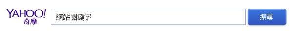Yahoo搜尋引擎 - 網站關鍵字